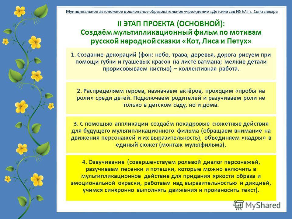 FokinaLida.75@mail.ru Муниципальное автономное дошкольное образовательное учреждение «Детский сад 57» г. Сыктывкара 2. Распределяем героев, назначаем актёров, проходим «пробы на роли» среди детей. Подключаем родителей и разучиваем роли не только в де