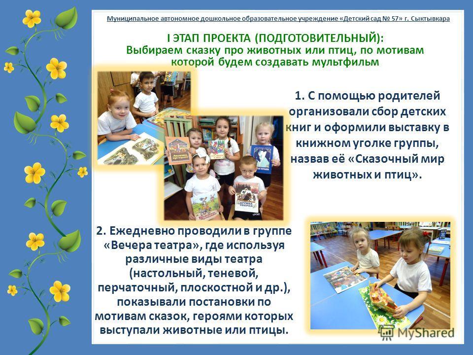 FokinaLida.75@mail.ru Муниципальное автономное дошкольное образовательное учреждение «Детский сад 57» г. Сыктывкара Ι ЭТАП ПРОЕКТА (ПОДГОТОВИТЕЛЬНЫЙ): Выбираем сказку про животных или птиц, по мотивам которой будем создавать мультфильм 1. С помощью р