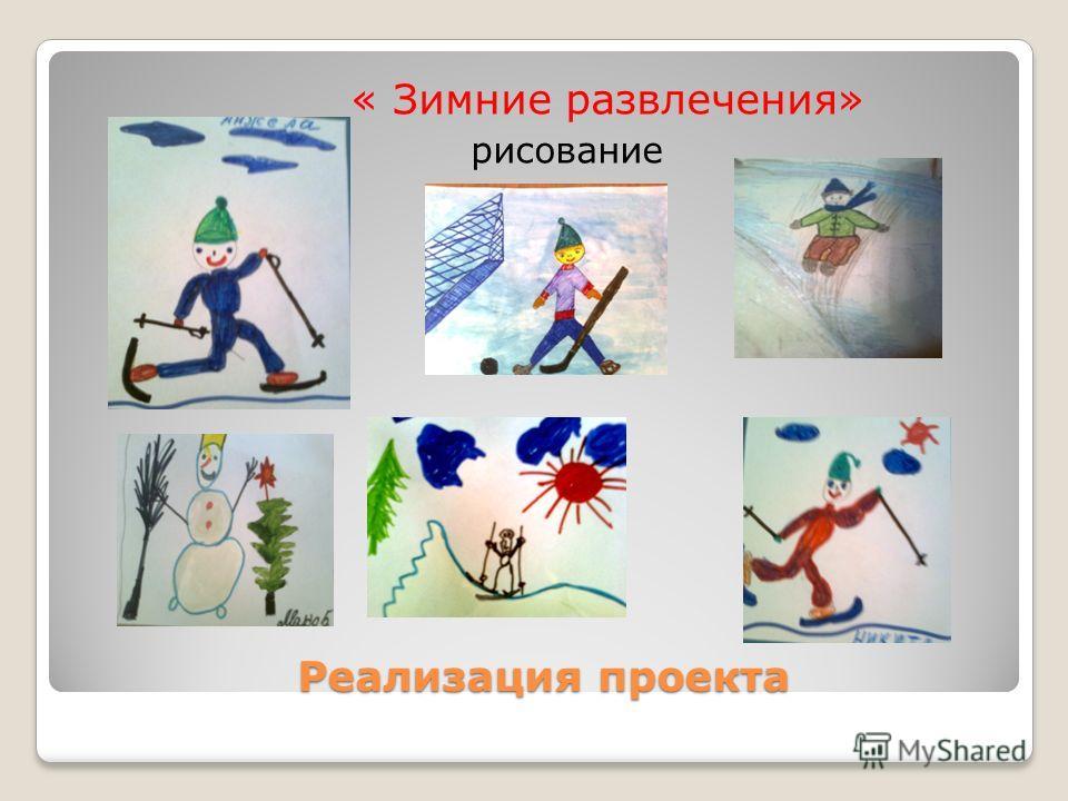 Реализация проекта Реализация проекта « Зимние развлечения» рисование