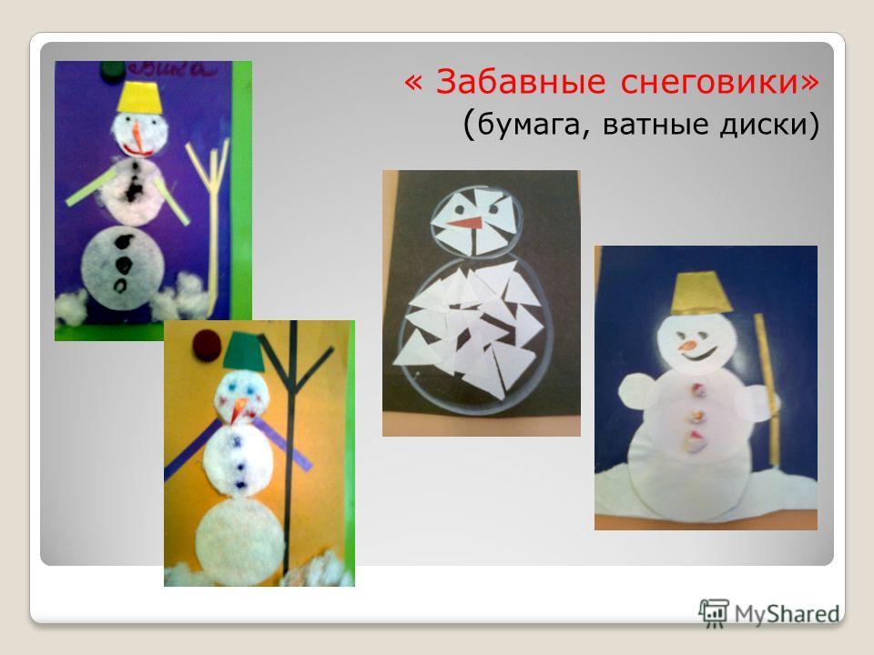 « Забавные снеговики» ( бумага, ватные диски)