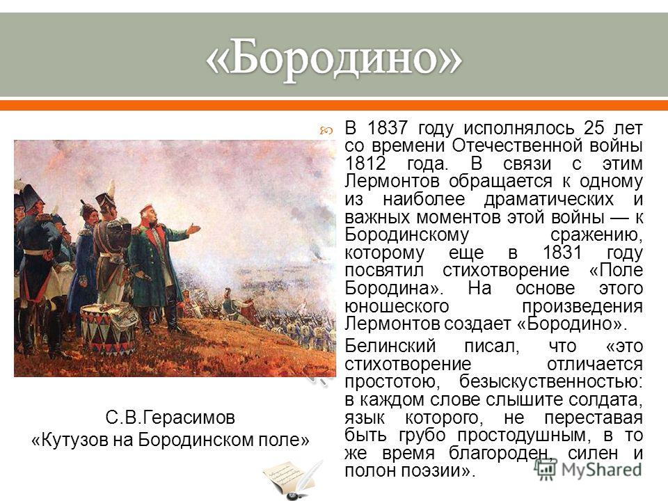 С. В. Герасимов « Кутузов на Бородинском поле » В 1837 году исполнялось 25 лет со времени Отечественной войны 1812 года. В связи с этим Лермонтов обращается к одному из наиболее драматических и важных моментов этой войны к Бородинскому сражению, кото