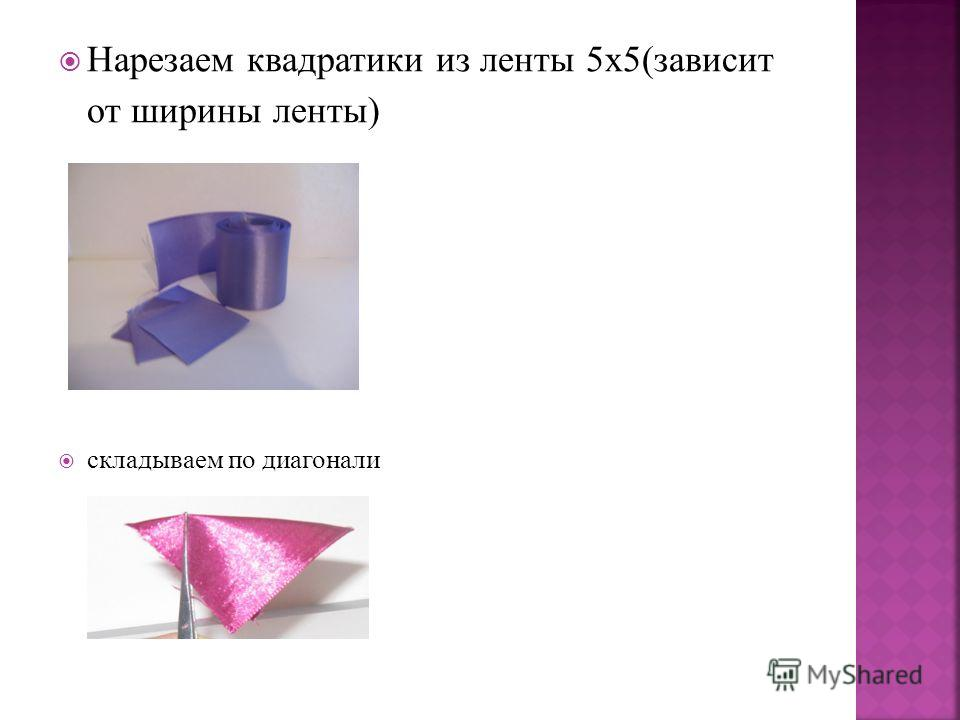 Нарезаем квадратики из ленты 5х5(зависит от ширины ленты) складываем по диагонали