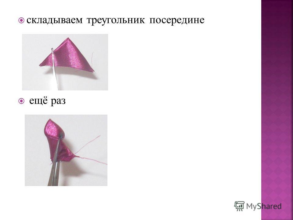 складываем треугольник посередине ещё раз