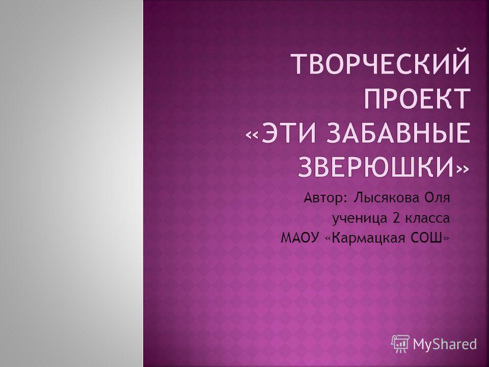 Автор: Лысякова Оля ученица 2 класса МАОУ «Кармацкая СОШ»