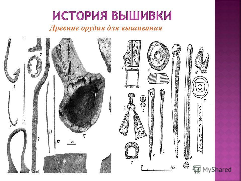 Древние орудия для вышивания