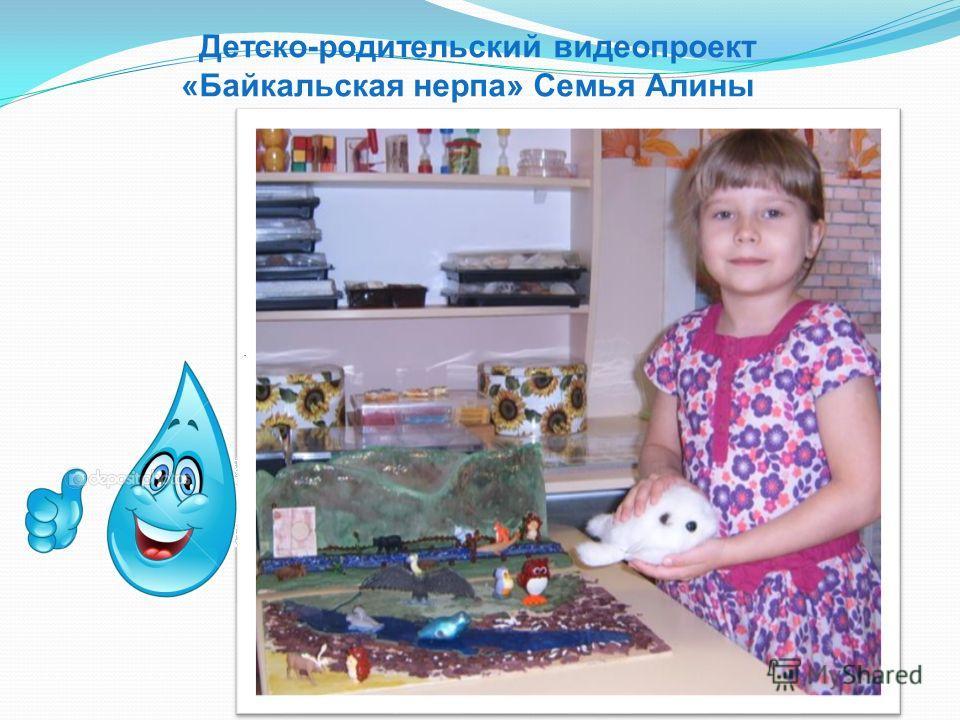 Детско-родительский видеопроект «Байкальская нерпа» Семья Алины