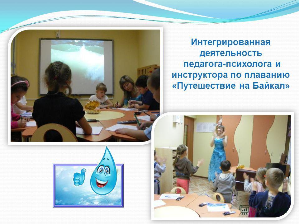 Интегрированная деятельность педагога-психолога и инструктора по плаванию «Путешествие на Байкал»