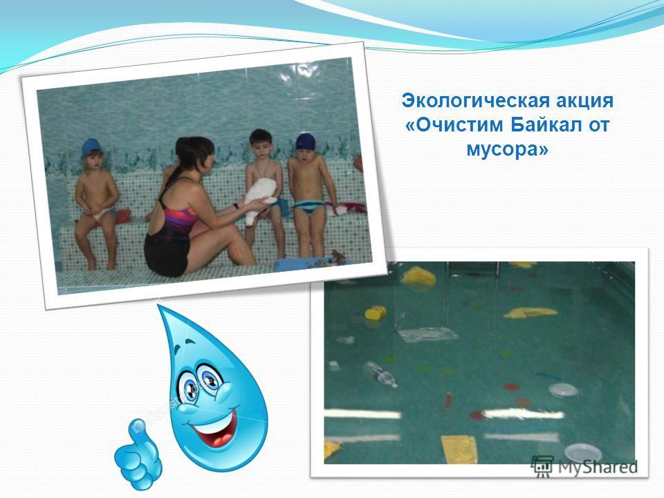 Экологическая акция «Очистим Байкал от мусора»