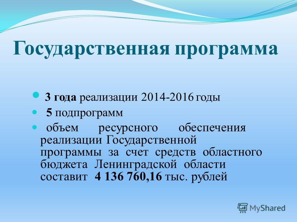 Государственная программа 3 года реализации 2014-2016 годы 5 подпрограмм объем ресурсного обеспечения реализации Государственной программы за счет средств областного бюджета Ленинградской области составит 4 136 760,16 тыс. рублей
