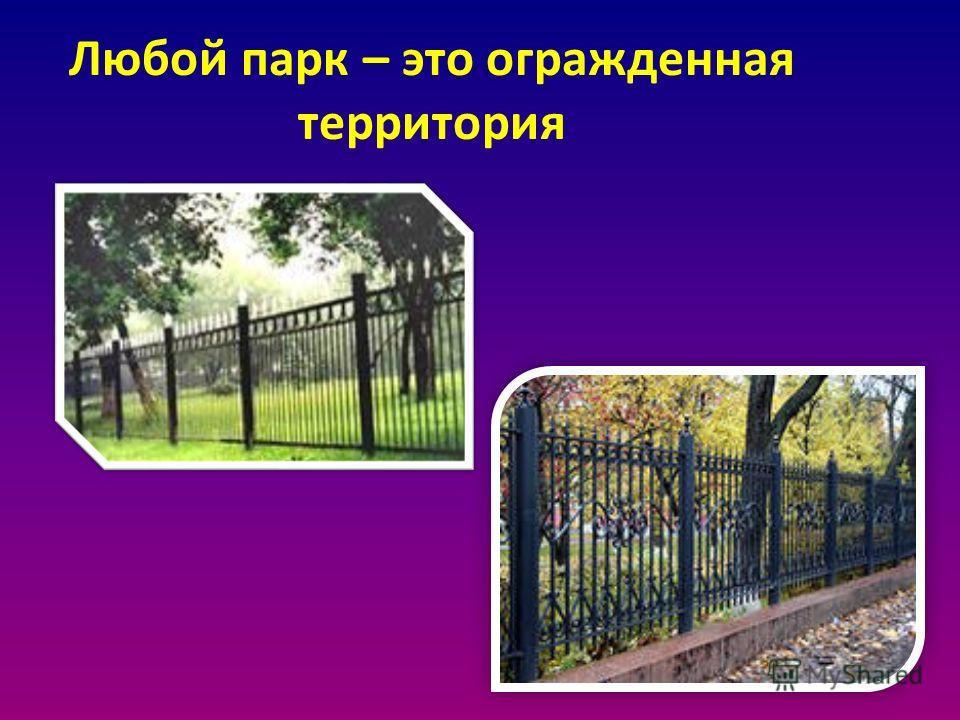 Любой парк – это огражденная территория