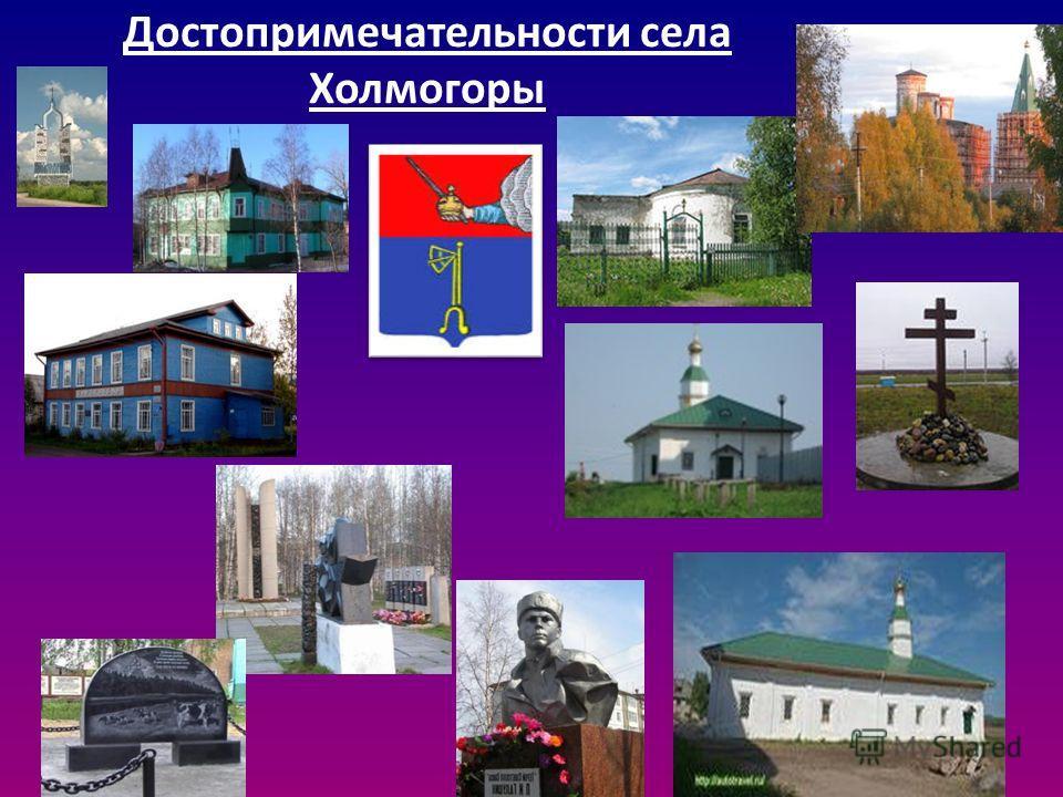 Достопримечательности села Холмогоры