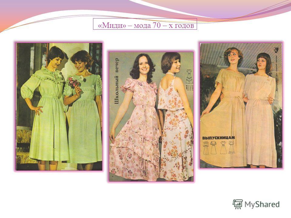 «Миди» – мода 70 – х годов