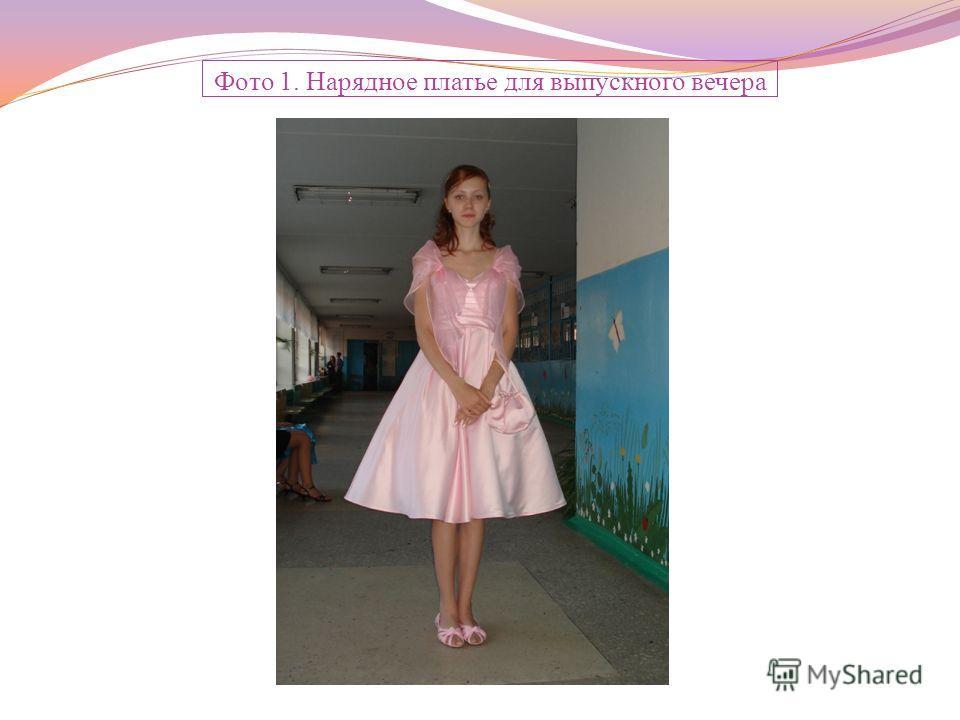 Фото 1. Нарядное платье для выпускного вечера
