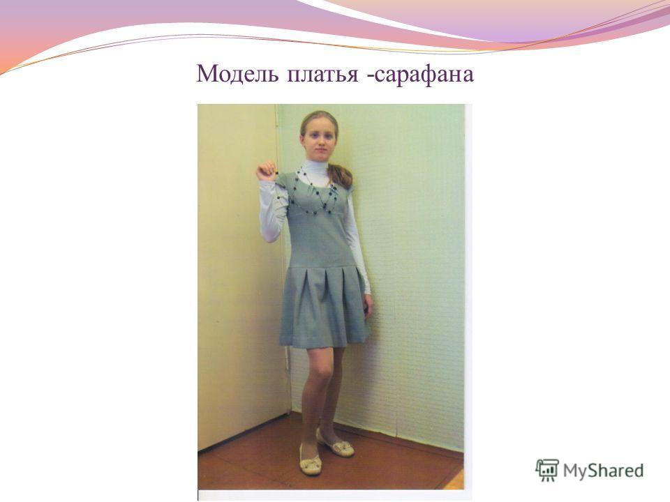 Модель платья -сарафана