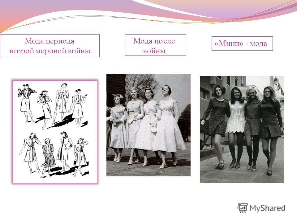 Мода периода второй мировой войны Мода после войны «Мини» - мода