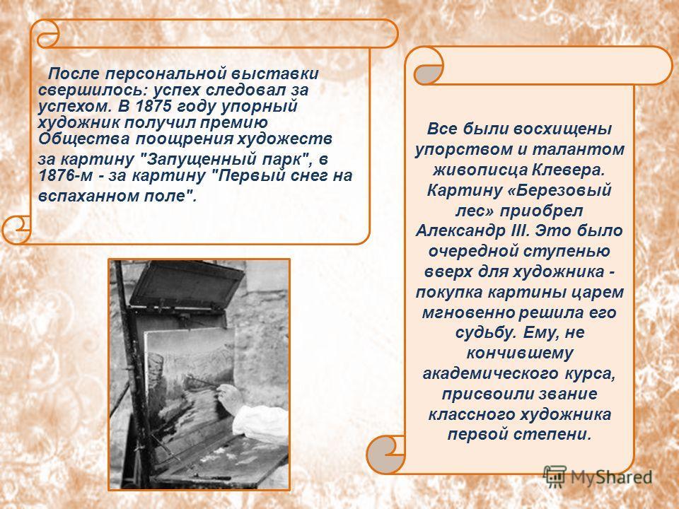 В 1874 г. он организовал персональную выставку в Петербурге. Она прошла на стендах Общества поощрения художеств. Выставка прошла успешно.