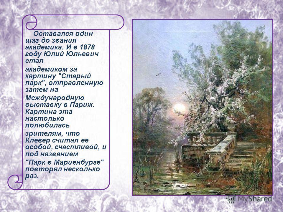 Все были восхищены упорством и талантом живописца Клевера. Картину «Березовый лес» приобрел Александр III. Это было очередной ступенью вверх для художника - покупка картины царем мгновенно решила его судьбу. Ему, не кончившему академического курса, п