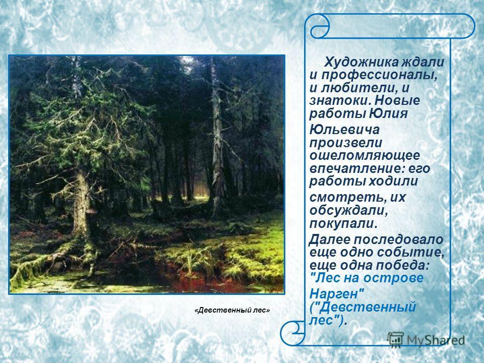 Оставался один шаг до звания академика. И в 1878 году Юлий Юльевич стал академиком за картину