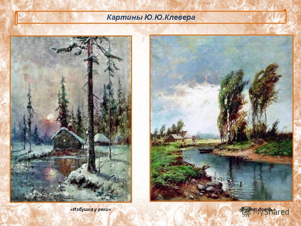 Умер Юлий Юльевич умер 4 декабря 1924 года. В последние годы Клевер жил в Петрограде, преподавал в художественном училище. Продолжал писать до самой смерти. После революции 1917 года его, как и других, поддерживало Общество художников имени А.И. Куин
