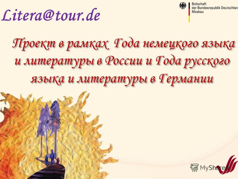 Litera@tour.de Проект в рамках Года немецкого языка и литературы в России и Года русского языка и литературы в Германии