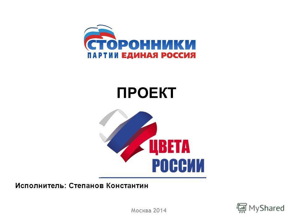 ПРОЕКТ Москва 2014 Исполнитель: Степанов Константин