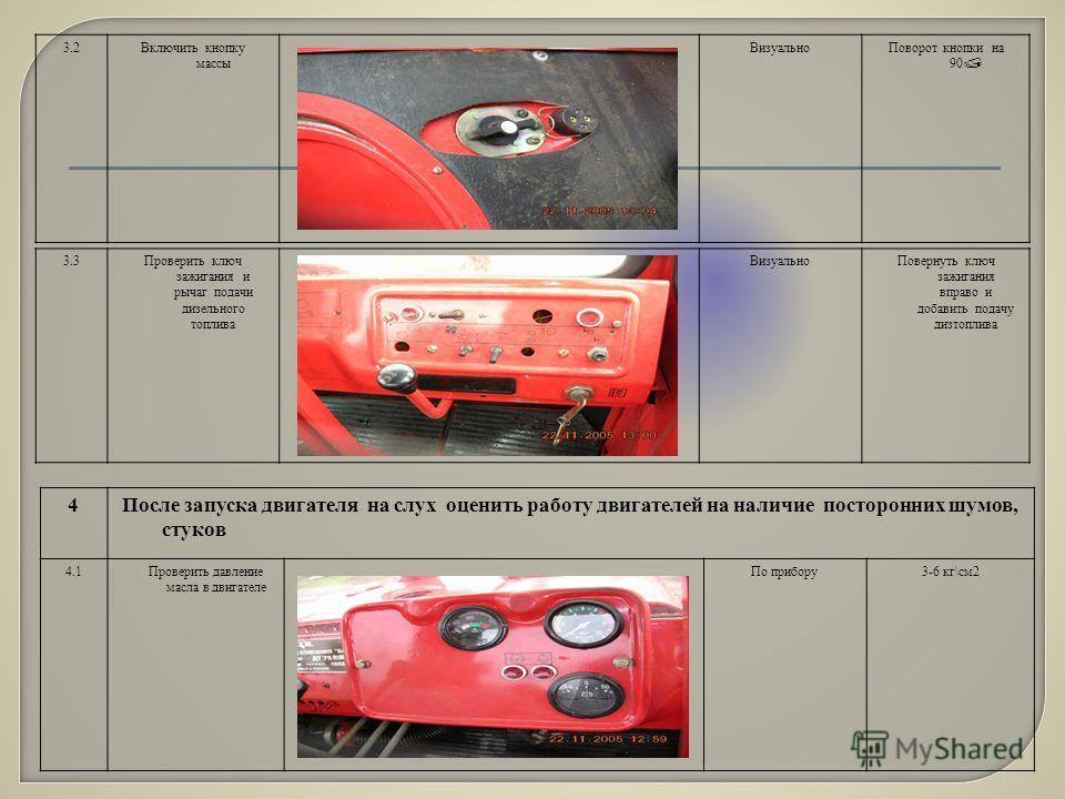 3.2Включить кнопку массы ВизуальноПоворот кнопки на 90 3.3Проверить ключ зажигания и рычаг подачи дизельного топлива ВизуальноПовернуть ключ зажигания вправо и добавить подачу дизтоплива 4После запуска двигателя на слух оценить работу двигателей на н