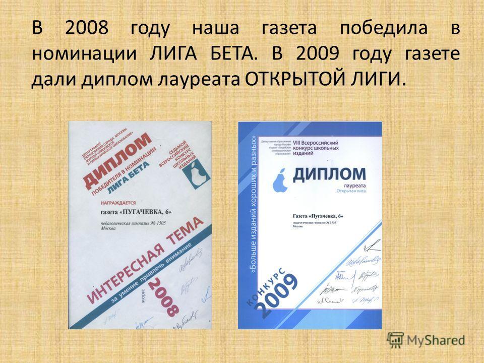 В 2008 году наша газета победила в номинации ЛИГА БЕТА. В 2009 году газете дали диплом лауреата ОТКРЫТОЙ ЛИГИ.