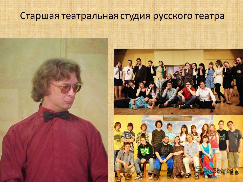 Старшая театральная студия русского театра