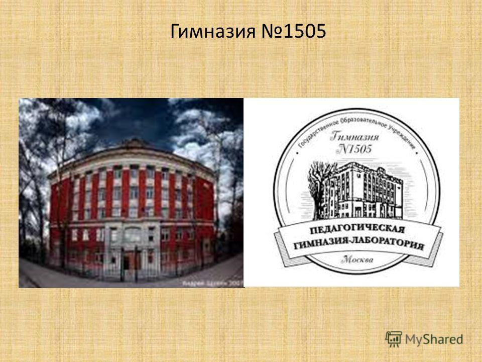 Гимназия 1505
