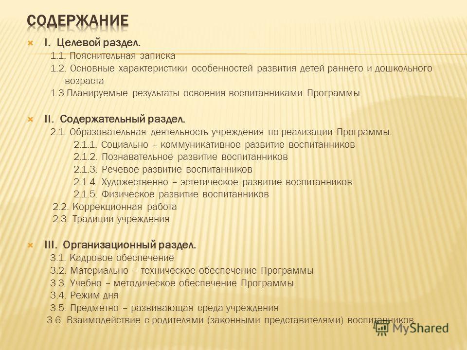 I. Целевой раздел. 1.1. Пояснительная записка 1.2. Основные характеристики особенностей развития детей раннего и дошкольного возраста 1.3.Планируемые результаты освоения воспитанниками Программы II. Содержательный раздел. 2.1. Образовательная деятель