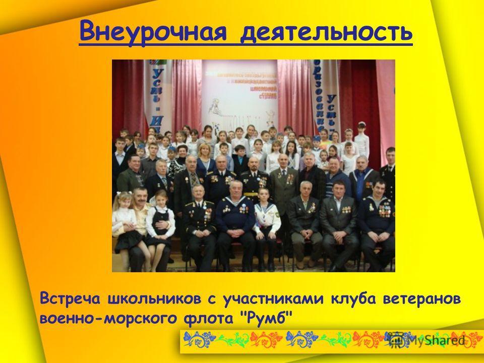 Внеурочная деятельность Встреча школьников с участниками клуба ветеранов военно-морского флота Румб