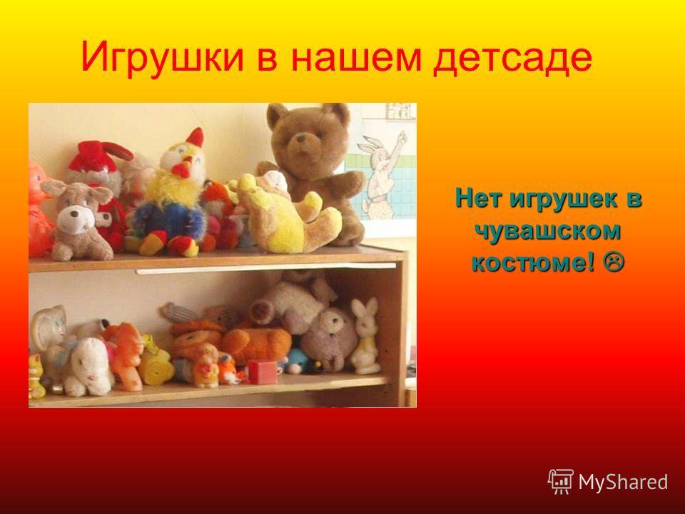 Игрушки в нашем детсадеНет игрушек в чувашском костюме!