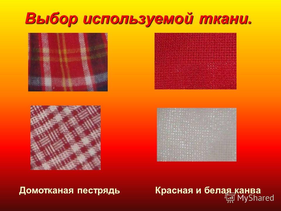 Выбор используемой ткани. Домотканая пестрядьКрасная и белая канва