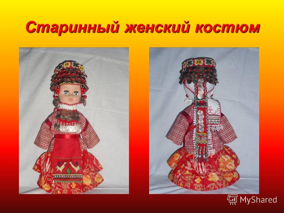 Старинный женский костюм
