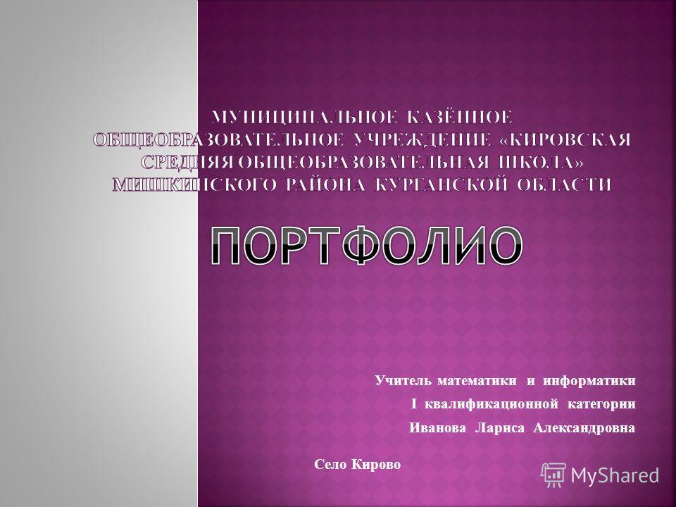 Учитель математики и информатики I квалификационной категории Иванова Лариса Александровна Село Кирово