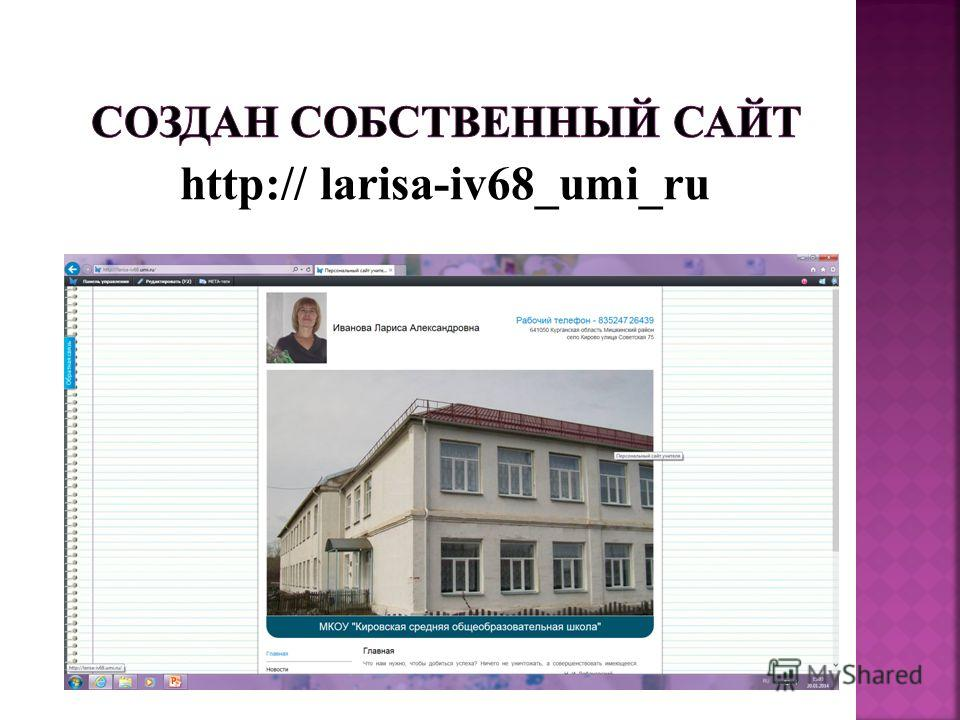 http:// larisa-iv68_umi_ru