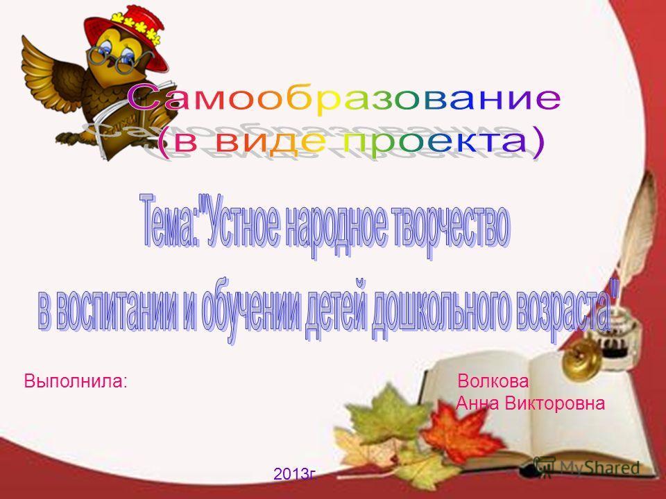 Выполнила: Волкова Анна Викторовна 2013г.