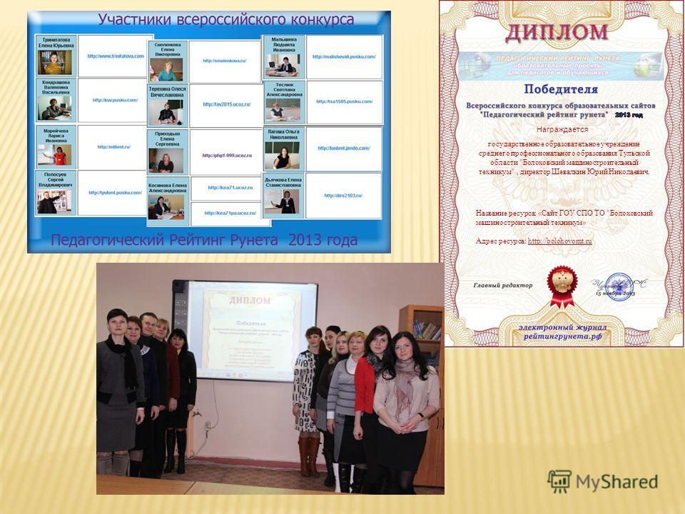 Награждается государственное образовательное учреждение среднего профессионального образования Тульской области