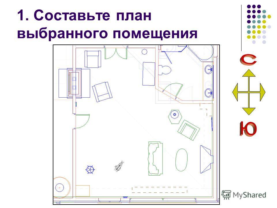 1. Составьте план выбранного помещения