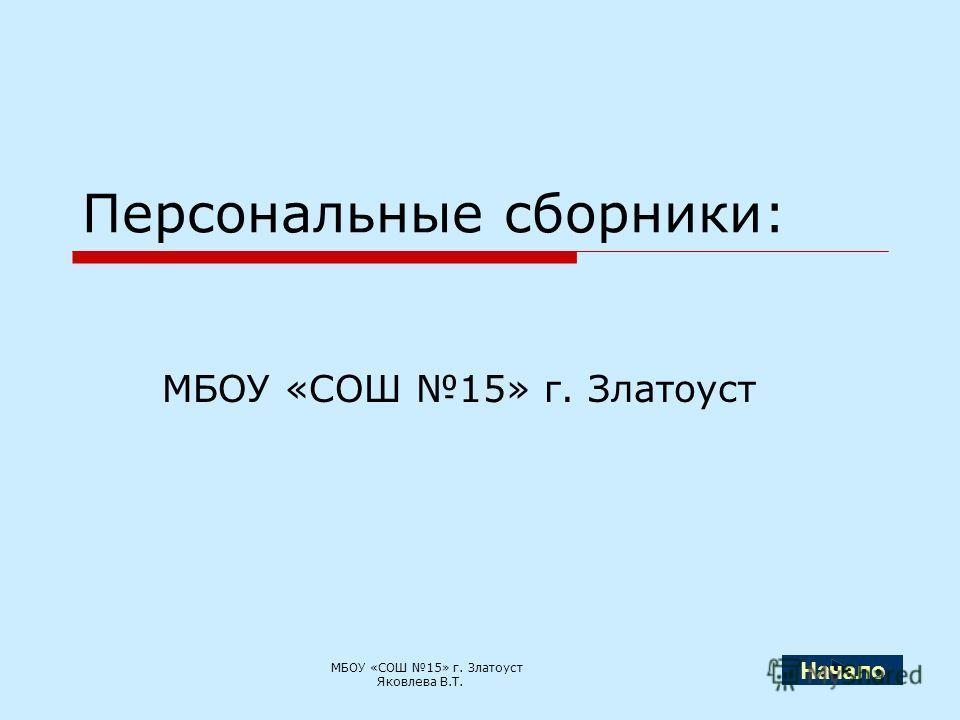 Персональные сборники: МБОУ «СОШ 15» г. Златоуст Яковлева В.Т. Начало