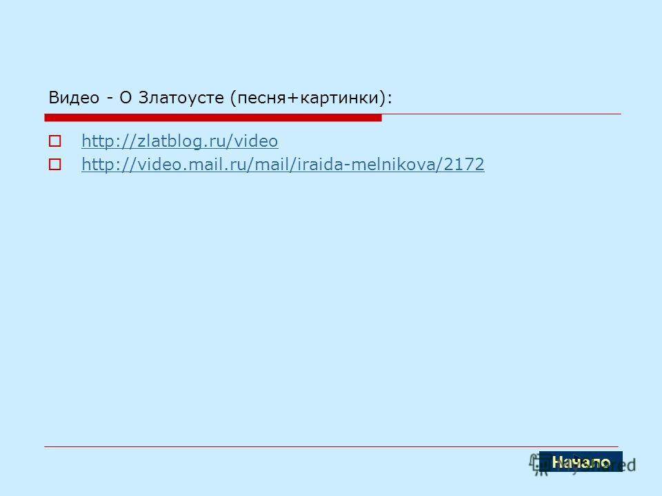 Видео - О Златоусте (песня+картинки): http://zlatblog.ru/video http://video.mail.ru/mail/iraida-melnikova/2172 Начало