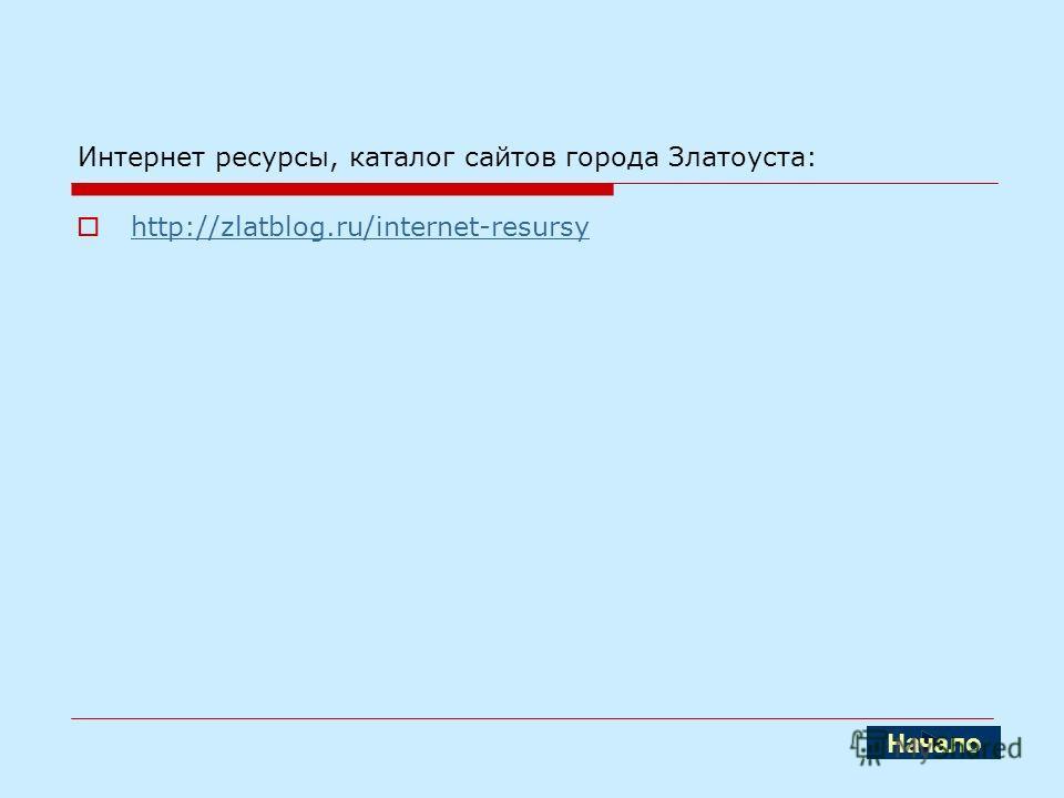 Интернет ресурсы, каталог сайтов города Златоуста: http://zlatblog.ru/internet-resursy Начало