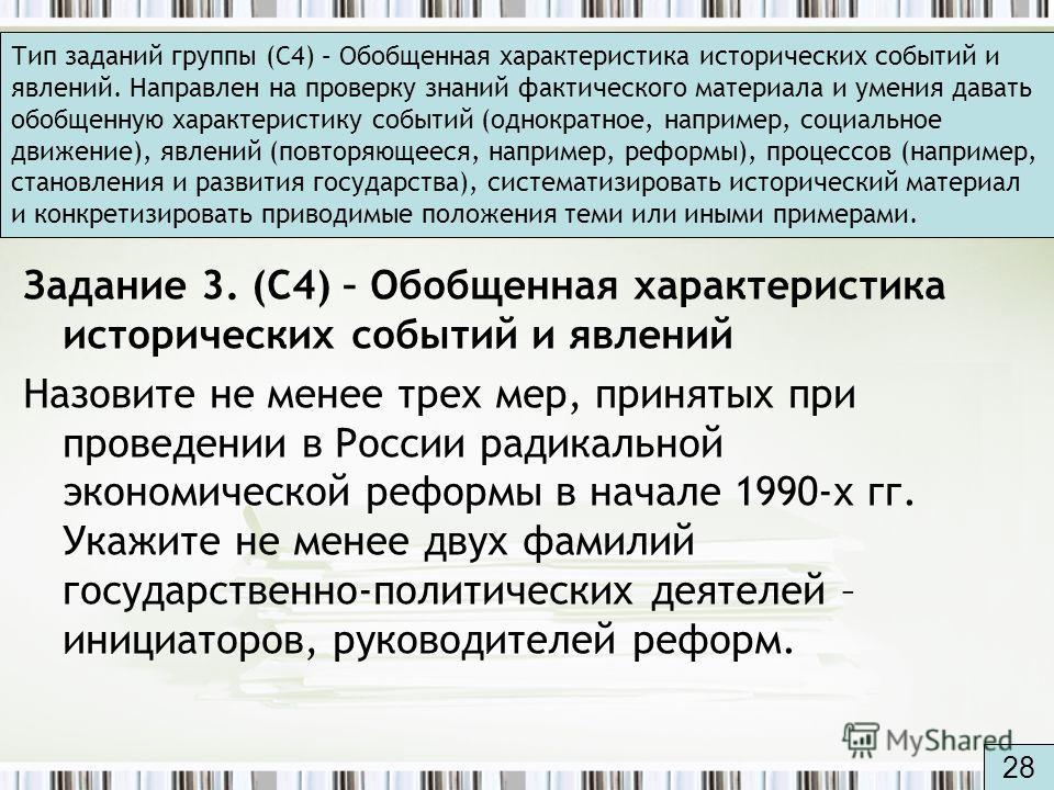 Тип заданий группы (С4) – Обобщенная характеристика исторических событий и явлений. Направлен на проверку знаний фактического материала и умения давать обобщенную характеристику событий (однократное, например, социальное движение), явлений (повторяющ