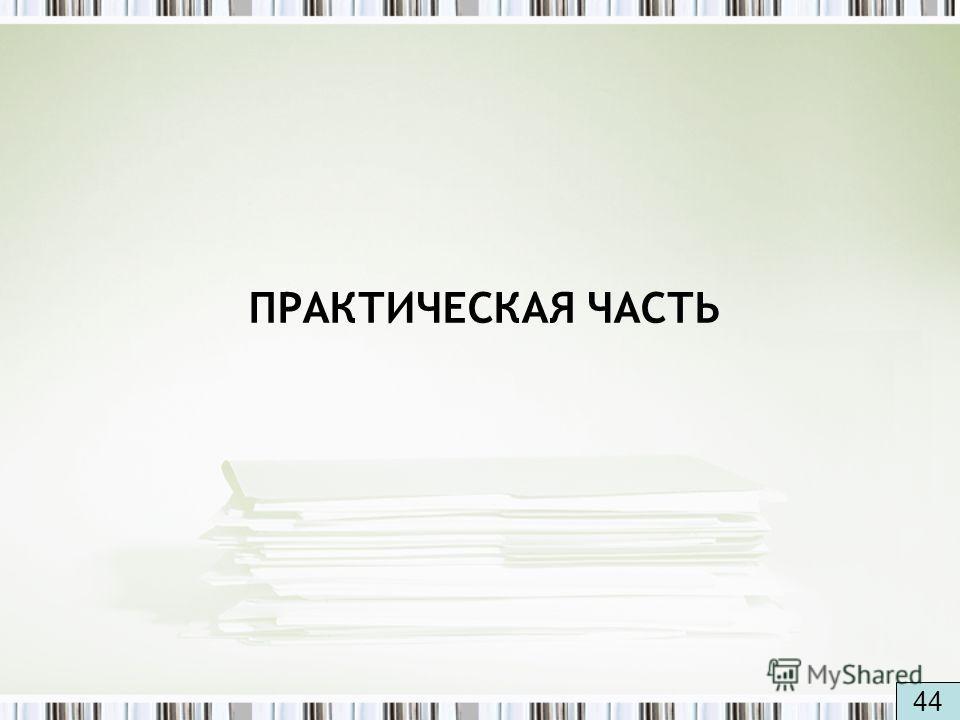 ПРАКТИЧЕСКАЯ ЧАСТЬ 44
