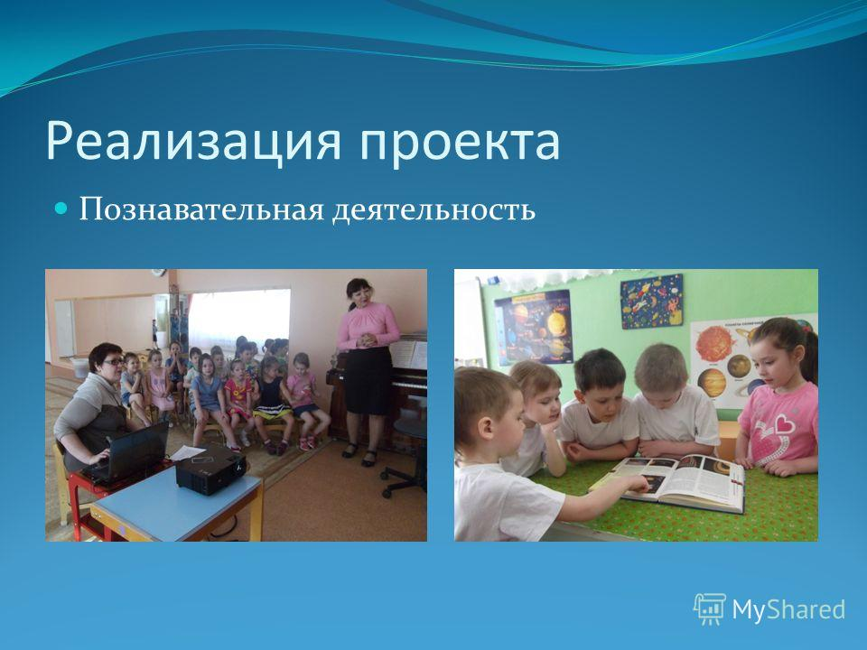 Реализация проекта Познавательная деятельность