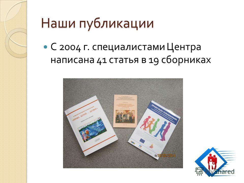 Наши публикации С 2004 г. специалистами Центра написана 41 статья в 19 сборниках