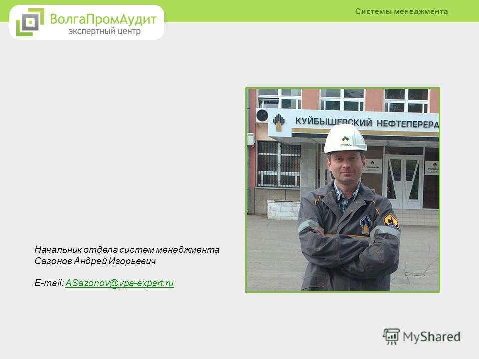 Начальник отдела систем менеджмента Сазонов Андрей Игорьевич E-mail: ASazonov@vpa-expert.ru Системы менеджмента