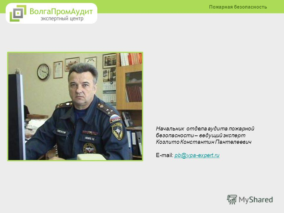 Начальник отдела аудита пожарной безопасности – ведущий эксперт Козлито Константин Пантелеевич E-mail: pb@vpa-expert.rupb@vpa-expert.ru Пожарная безопасность