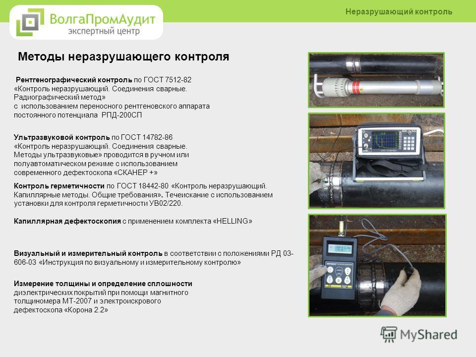 Методы неразрушающего контроля Рентгенографический контроль по ГОСТ 7512-82 «Контроль неразрушающий. Соединения сварные. Радиографический метод» с использованием переносного рентгеновского аппарата постоянного потенциала РПД-200СП Ультразвуковой конт