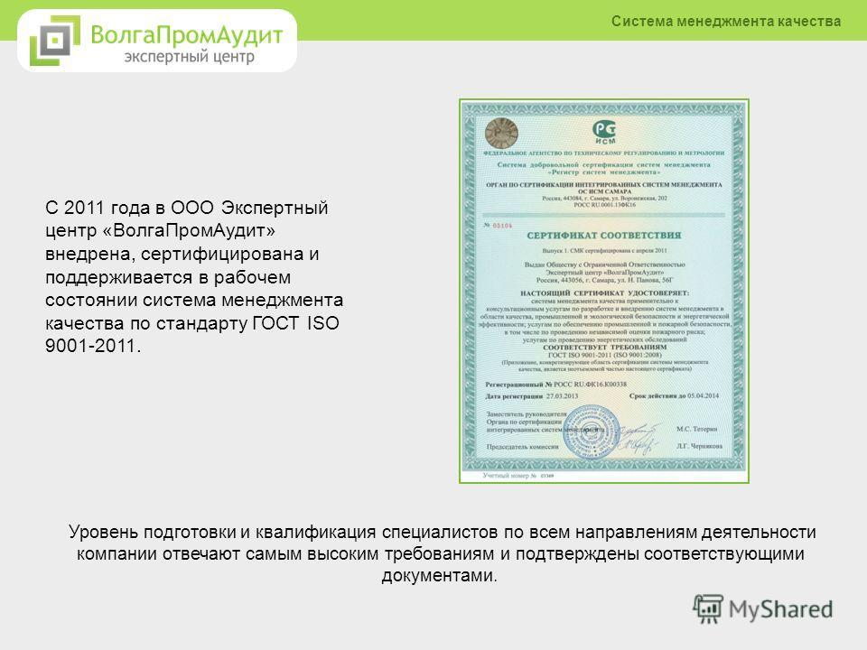 С 2011 года в ООО Экспертный центр «ВолгаПромАудит» внедрена, сертифицирована и поддерживается в рабочем состоянии система менеджмента качества по стандарту ГОСТ ISO 9001-2011. Уровень подготовки и квалификация специалистов по всем направлениям деяте